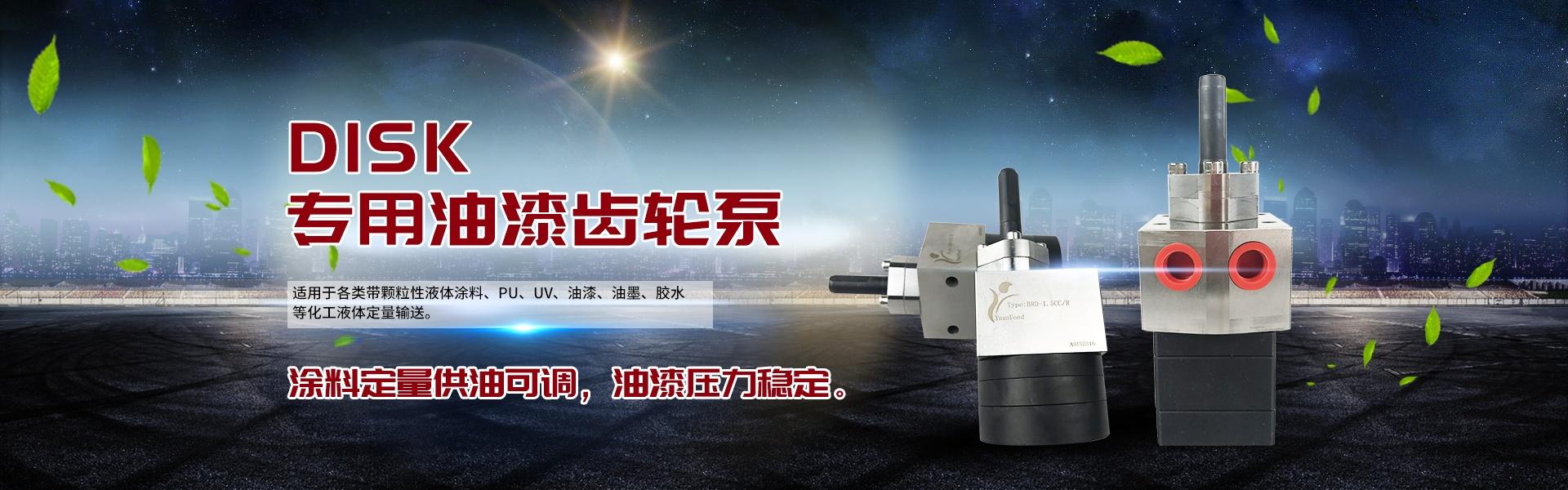 肇庆市百瑞德机械配件有限公司专业生产喷漆齿轮泵、静电自动喷头、水性静电喷漆泵、水性漆泵、点胶泵等产品