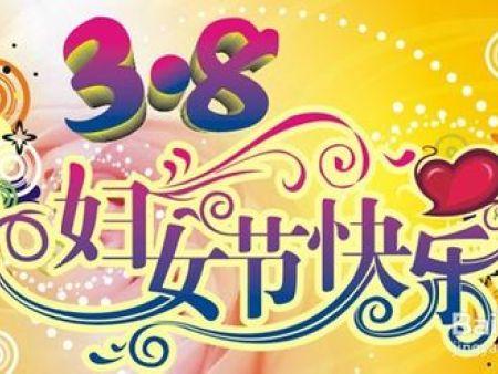西安祛痣美——祝全国妇女同志们节日快乐