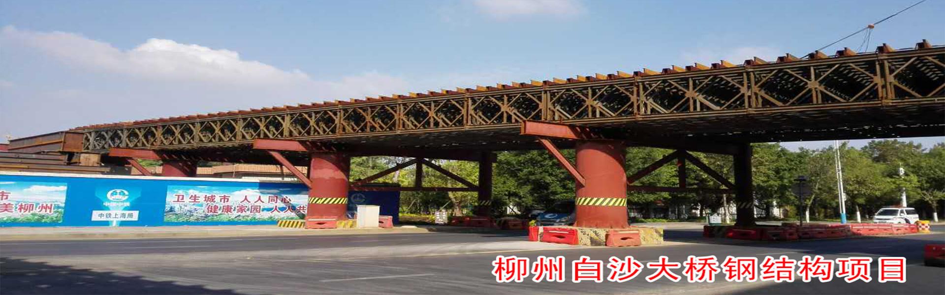 大方集团柳州白沙大桥钢结构项目