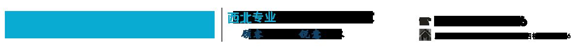 甘肃湘南体育用品销售有限公司