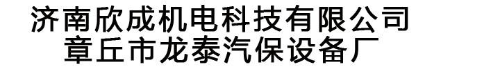 济南双成涂装设备有限公司.