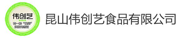 昆山伟创艺食品有限公司