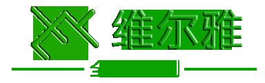 仙游维尔雅家具有限公司
