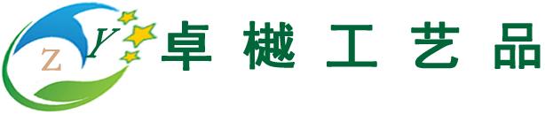 河南省卓樾工艺品有限公司
