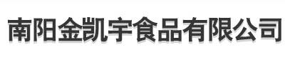 南阳金凯宇食品有限公司