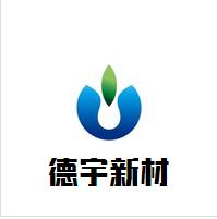 丽水德宇新材料有限公司