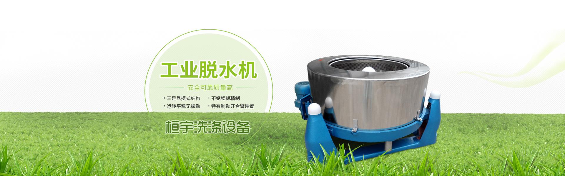 南宁大桓宇洗涤设备有限公司