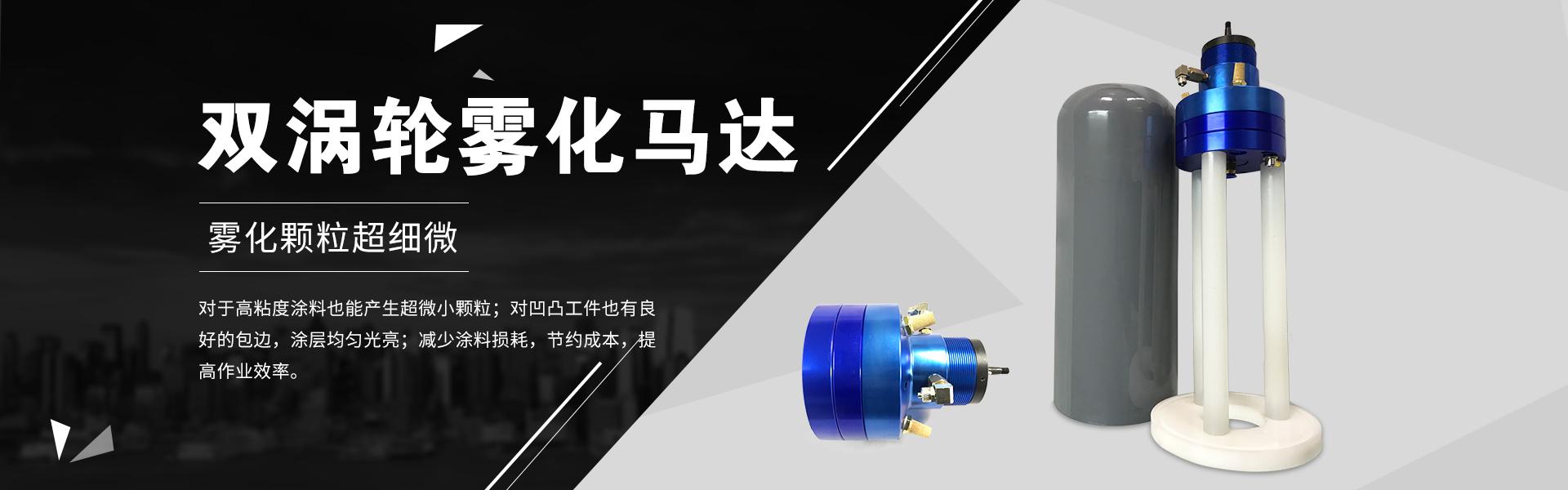 本公司供应喷漆齿轮泵、静电自动喷头、静电喷漆泵、水性静电喷漆泵、水性漆泵、点胶泵等优质产品,欢迎前来咨询!