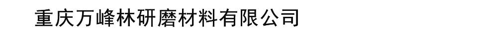 重庆万峰林研磨材料有限公司