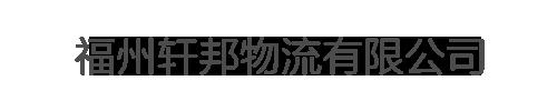 福州轩邦物流有限公司