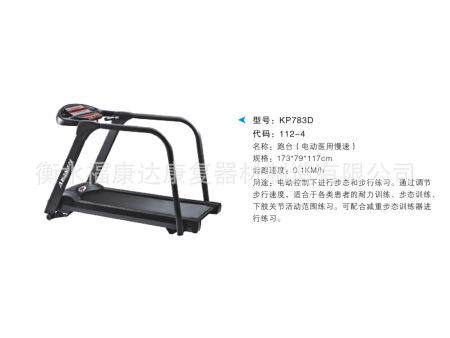 KP783D医用慢速跑台 跑步机(进口)