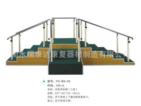 训练用扶梯(三面)