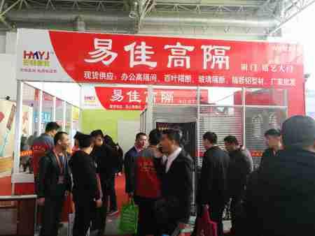2017.3.9 北京建筑装饰博览会