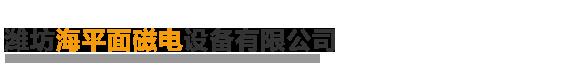 潍坊海平面磁电设备有限公司