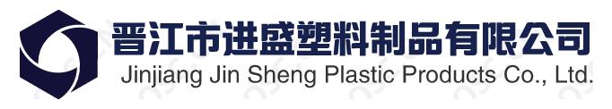 晋江市进盛塑料制品有公司