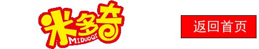 河南米多奇食品有限公司