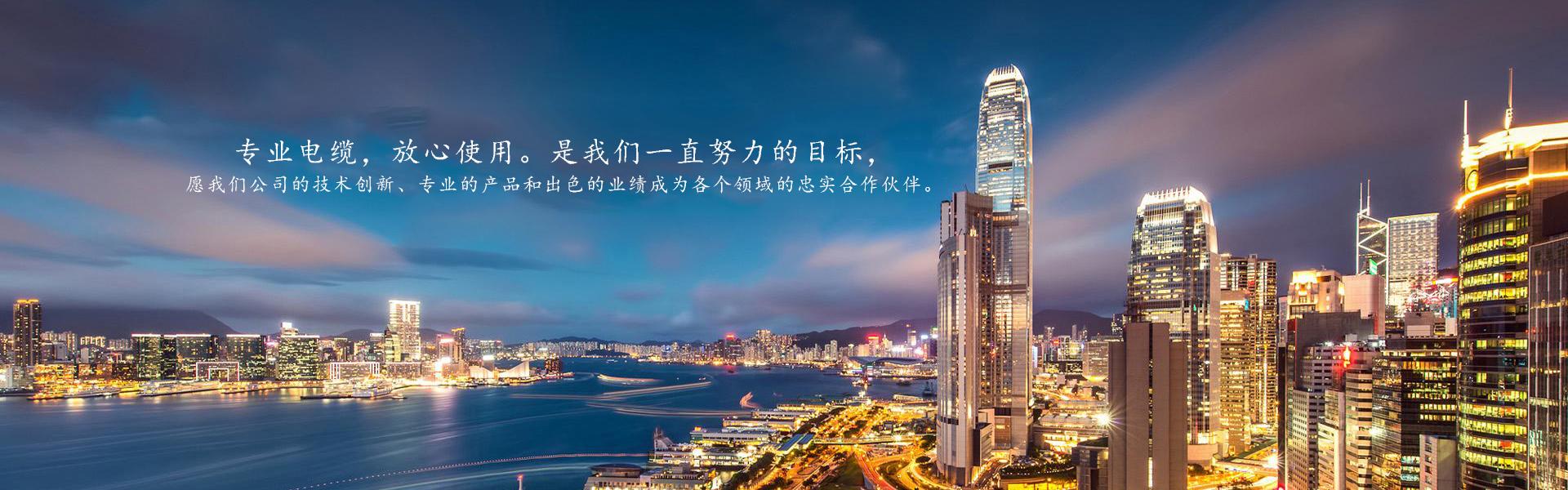 辽宁吉工电线电缆有限公司