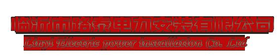 临沂市路泰电力安装有限公司