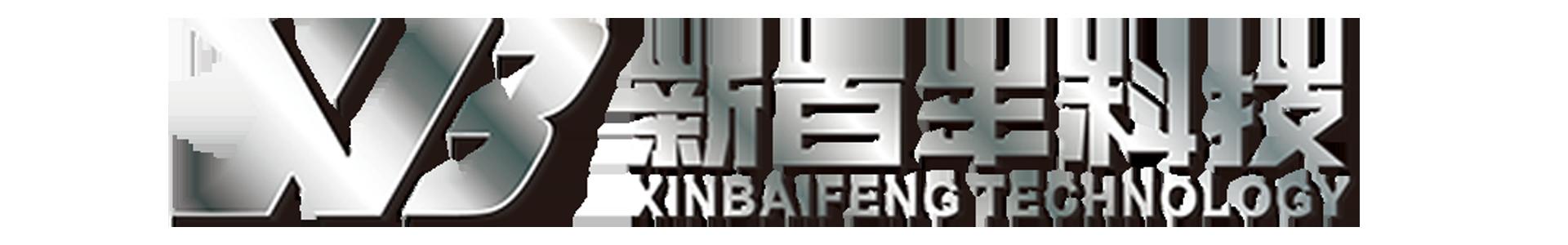 宁夏新百丰科技发展有限公司