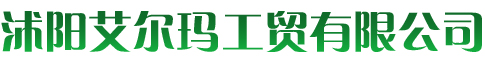 沭阳县艾尔玛工贸有限公司