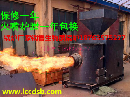 工業生物質燃燒機