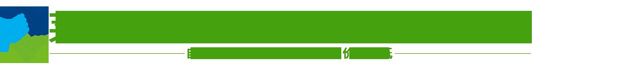 莱芜市莱城区云亭绿化苗木种植专业合作社