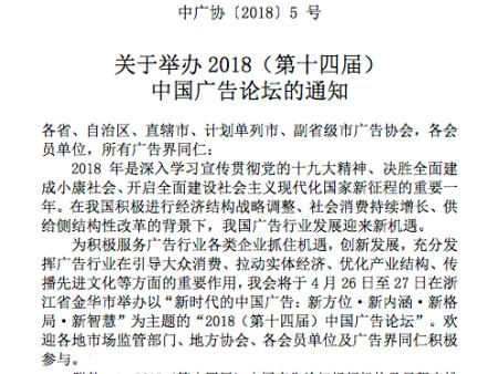 """关于转发""""关于举办2018(第十四届) 中国广告论坛的通知"""""""
