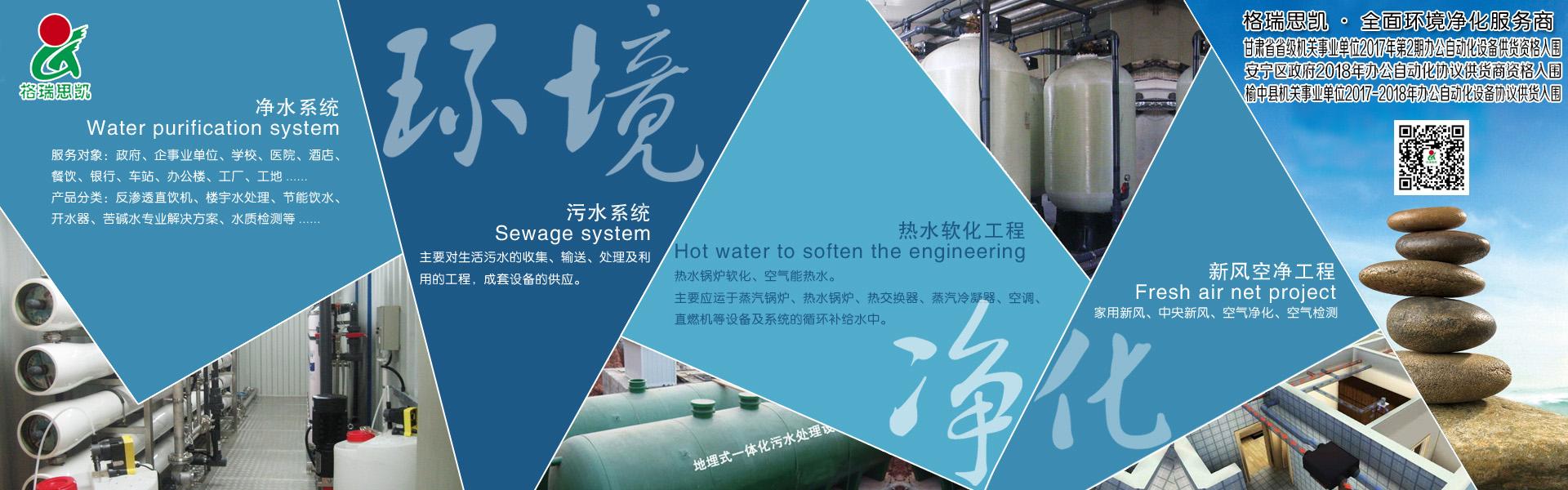 甘肃格瑞思凯环保科技有限公司(13993186719)兰州专业水处理|净水器|节能饮水机|污水处理|新风系统|甲醛检测及治理|反渗透直饮水设备公司