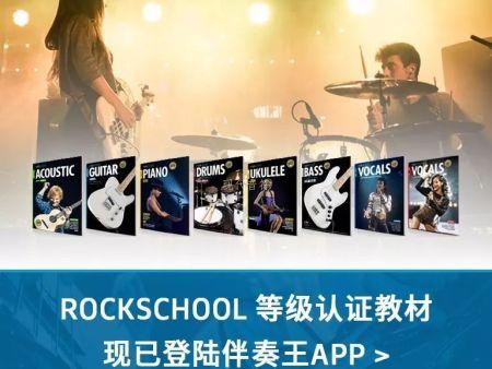 Rockschool等级认证教材与曲目于2018年3月12日在bandzo APP上线