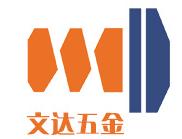 深圳市文达五金制品有限公司