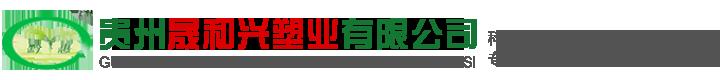 贵州晟和兴塑业有限公司