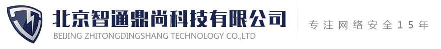 北京市智通鼎尚科技有限公司