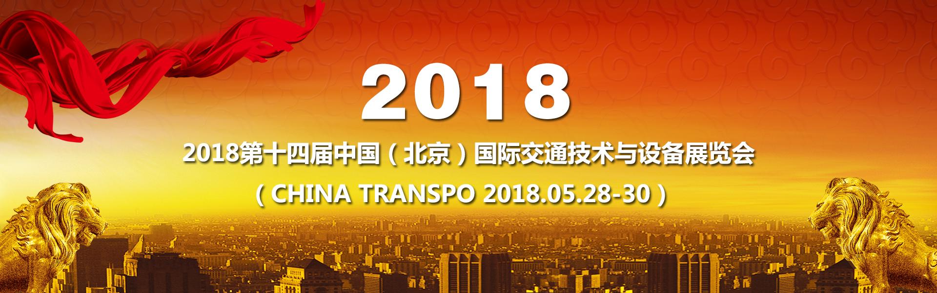 2018第十四届中国(北京)国际交通技术与设备展览会