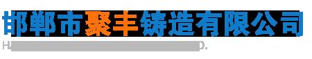 邯鄲市聚豐鑄造有限公司
