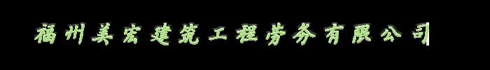 福州美宏建筑工程劳务有限公司