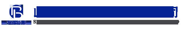 山东标谱检测技术有限公司