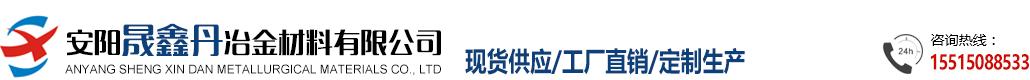 安阳晟鑫丹冶金材料有限公司
