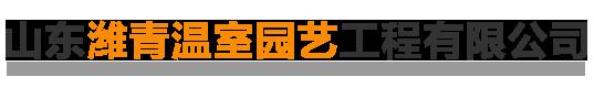 山东潍青温室园艺工程有限公司