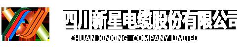四川新星電纜股份有限公司