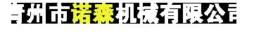 青州市诺森机械有限公司