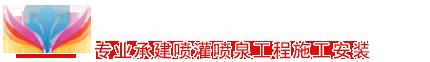 兰州雨田园林喷灌千赢国际电脑网页版工程有限公司