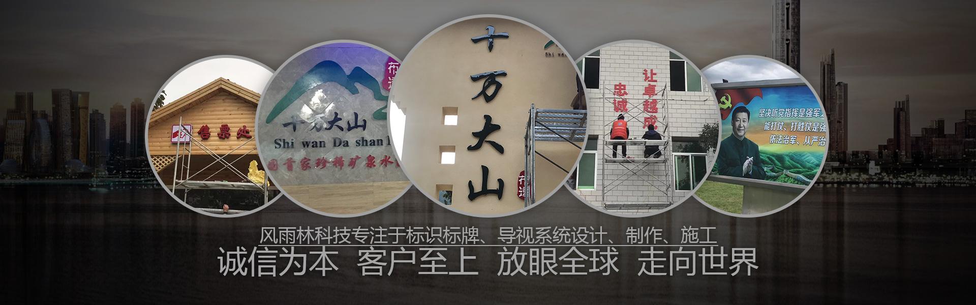 广西风雨林科技有限公司