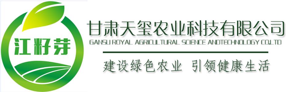 甘肃天玺农业科技有限公司