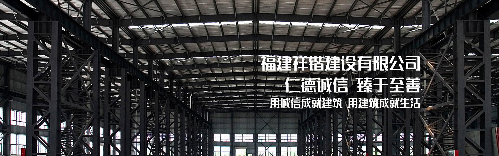 福建祥锴建设有限公司