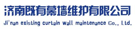 济南既有幕墙维护有限公司