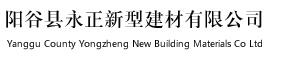 阳谷县永正新型建材有限公司