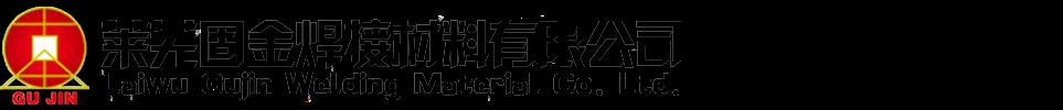 莱芜固金焊接材料有限公司