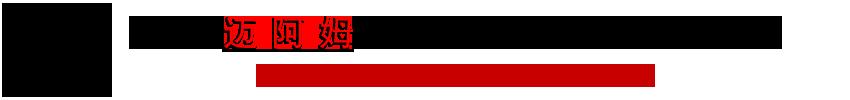 苏州迈阿姆自动化科技有限公司