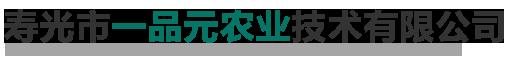 寿光市一品元农业技术有限公司
