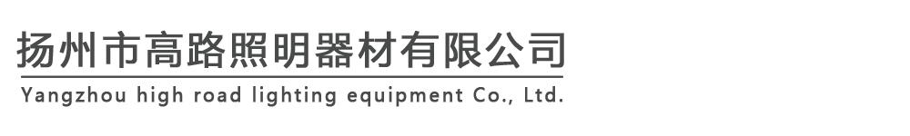揚州市高路照明器材有限公司